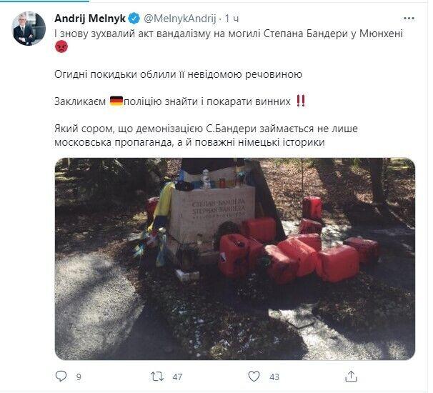 Twitter Андрія Мельника.