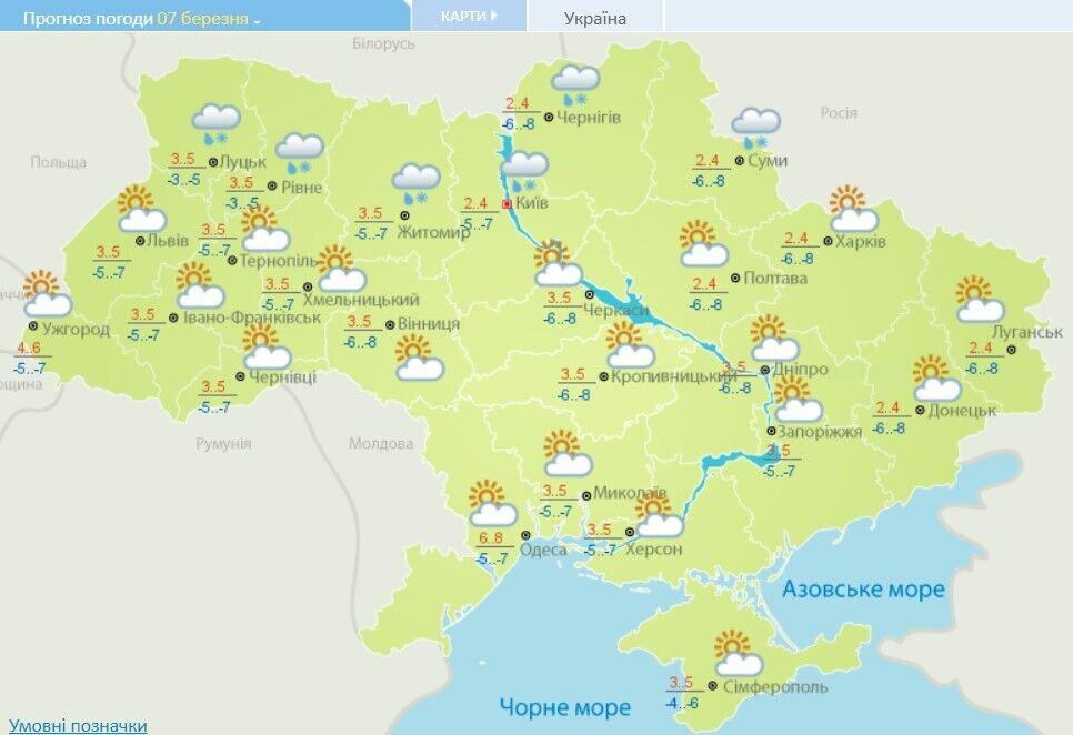 Погода в Украине 7 марта