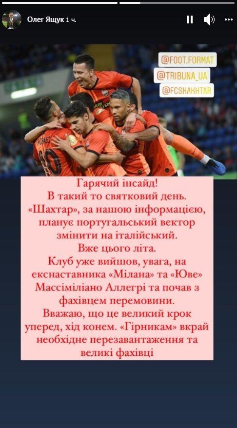 "Олег Ящук сообщил об интересе ""Шахтера"" к Аллегри"