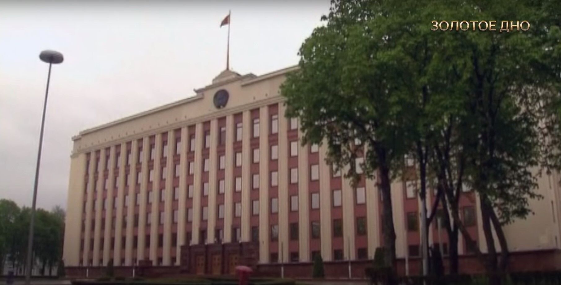 Адміністрація президента в Мінську.