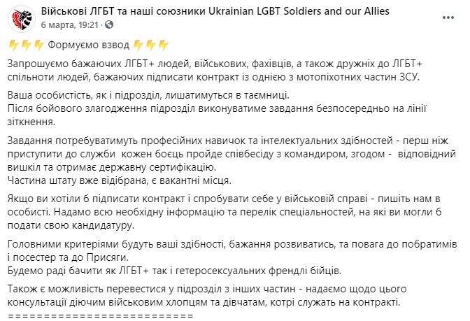 Публикация о создании ЛГБТ-подразделения.