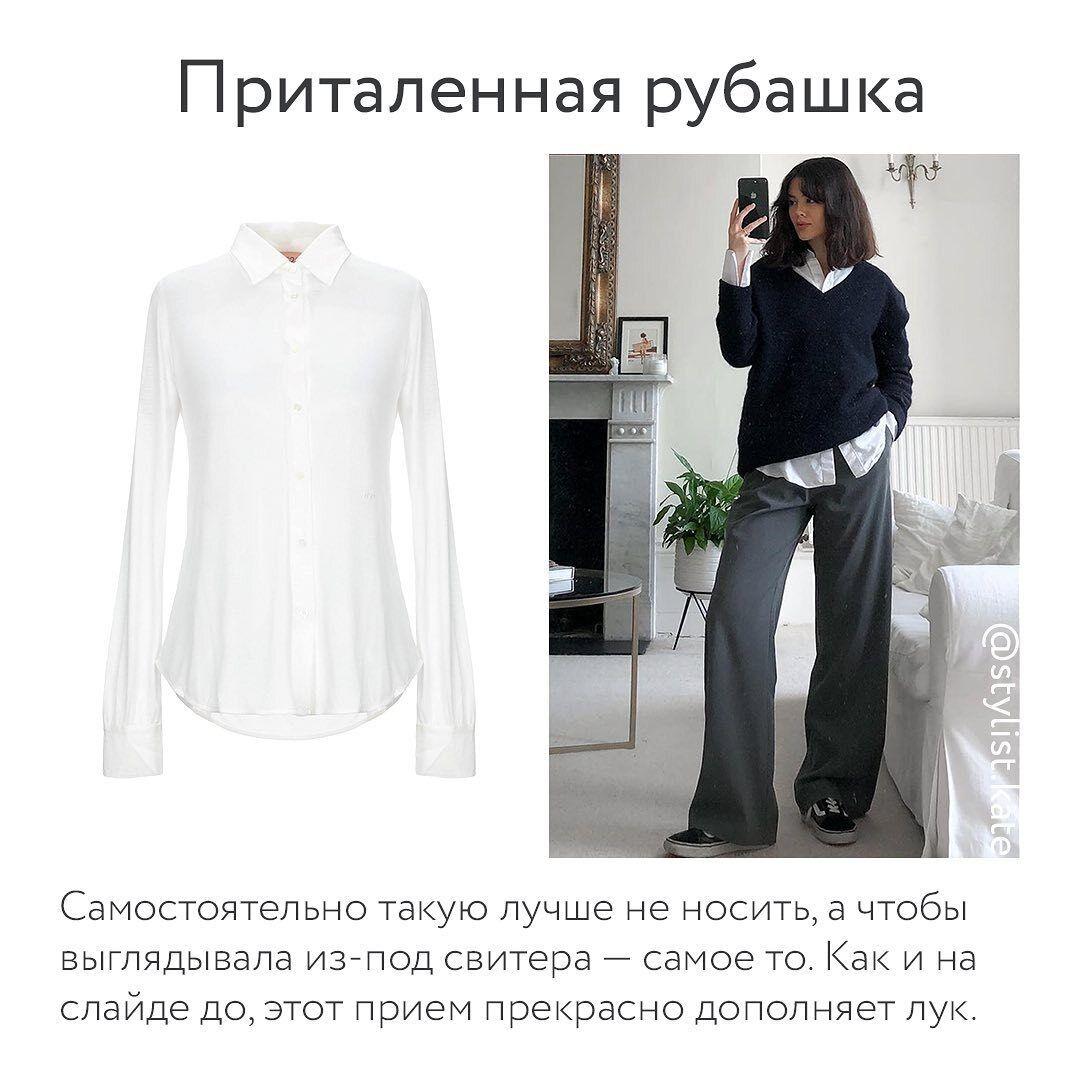 Как носить приталенную рубашку