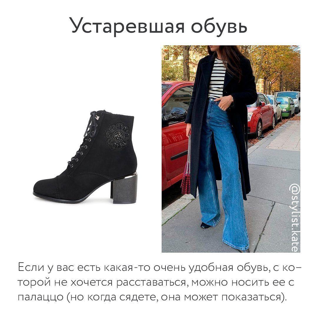Как носить устаревшую пару обуви