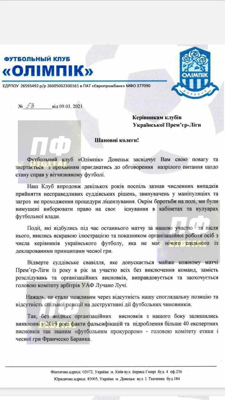 """""""Олимпик"""" инициировал встречу руководителей клубов УПЛ"""