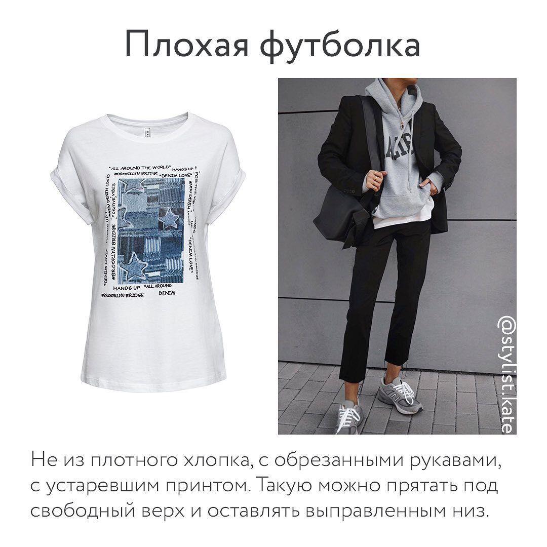 Как носить старую футболку