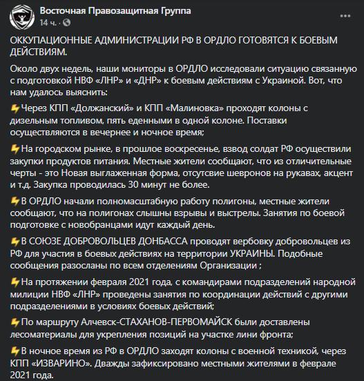 """Терористи """"Л/ДНР"""" готуються до бойових дій, звозять військову техніку – правозахисники"""
