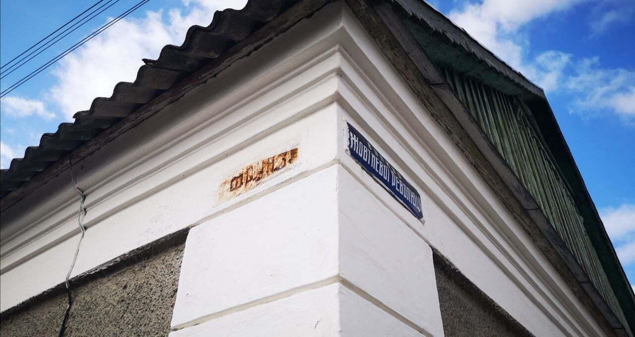 """В Херсоне на зданиях остались """"коммунистические"""" указатели улиц."""