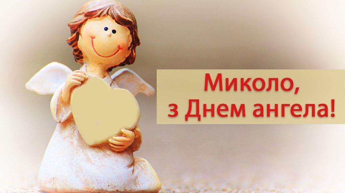 День ангела Миколи