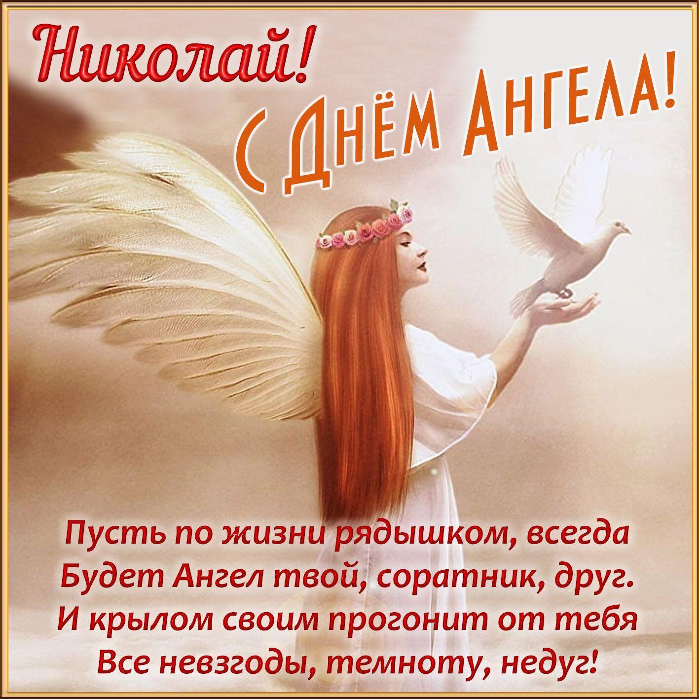 Листівка в день ангела Миколи