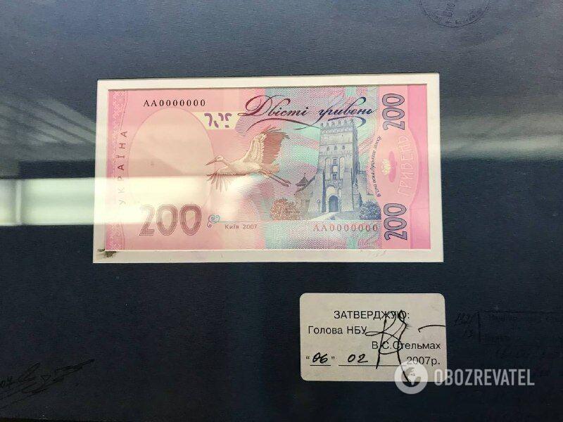 Перша 200-гривнева купюра нового зразка з підписом голови НБУ