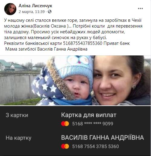 В селе собирают средства, чтобы помочь маме Оксаны