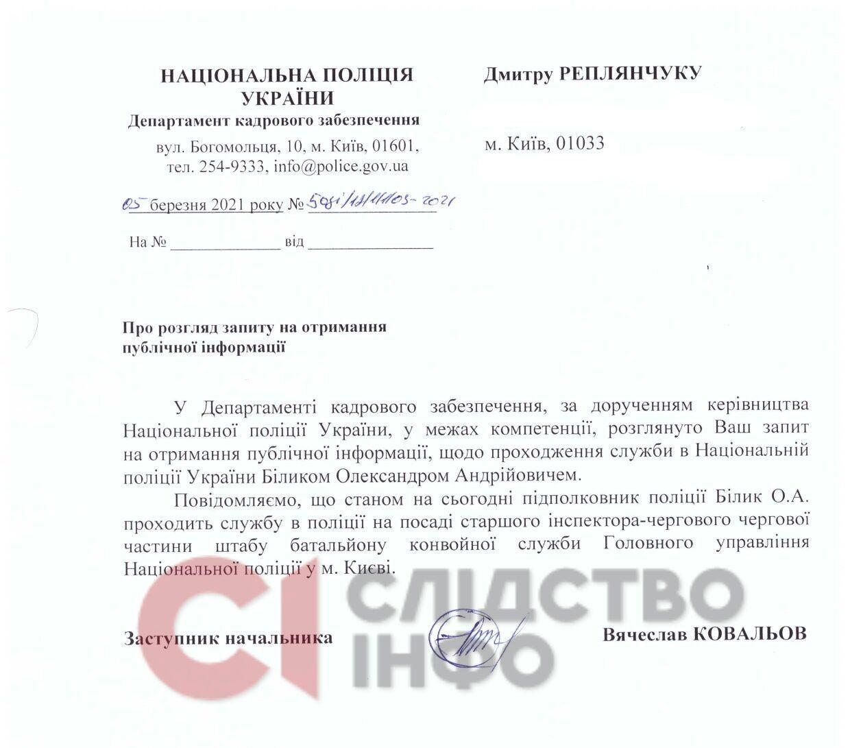 Спійманий на хабарі коп із Києва продовжує працювати в поліції – документ