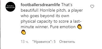 В сети восхитились драмой на последних минутах матча