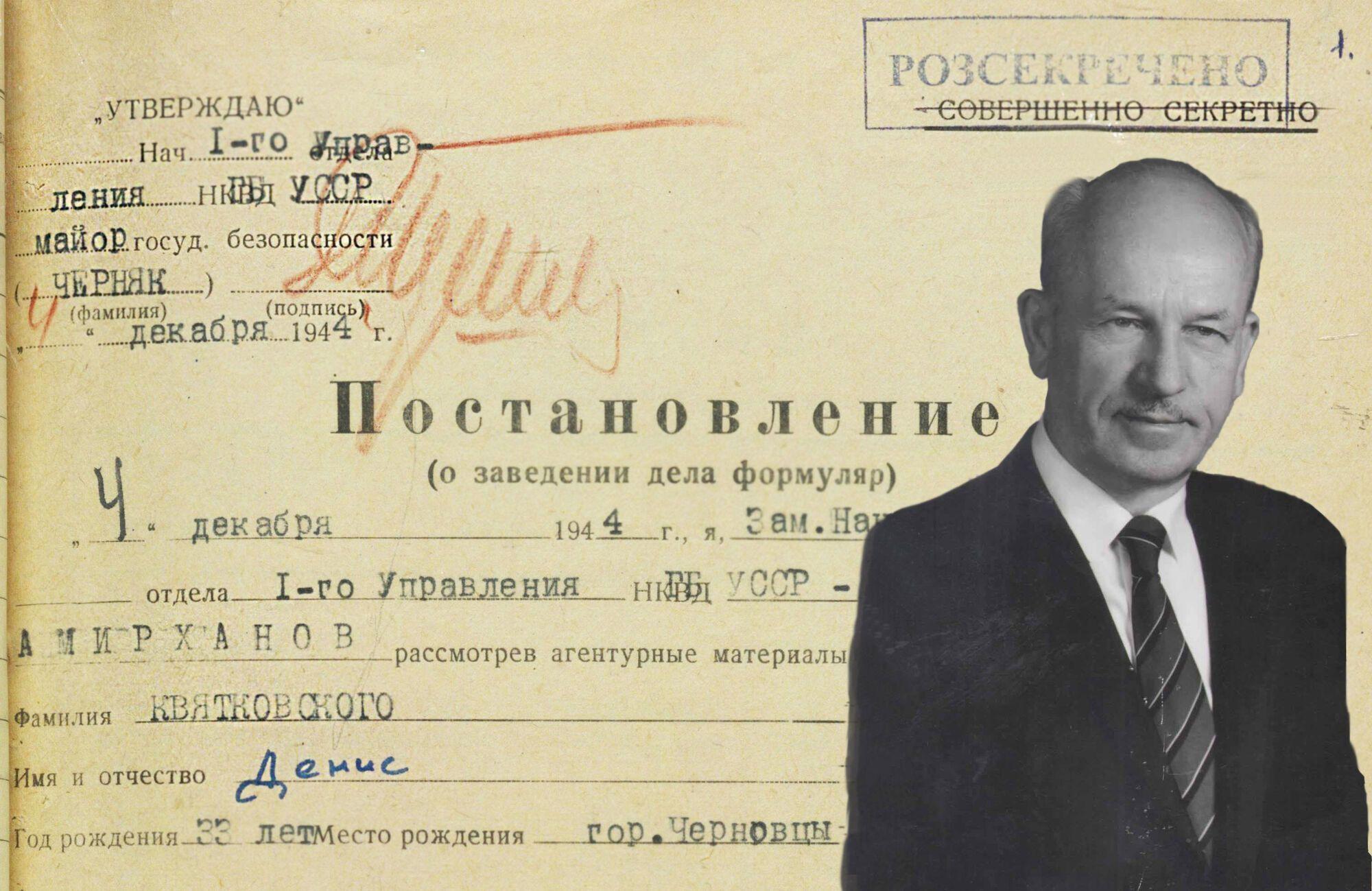 СВРУ рассекретила документы о Денисе Квитковском