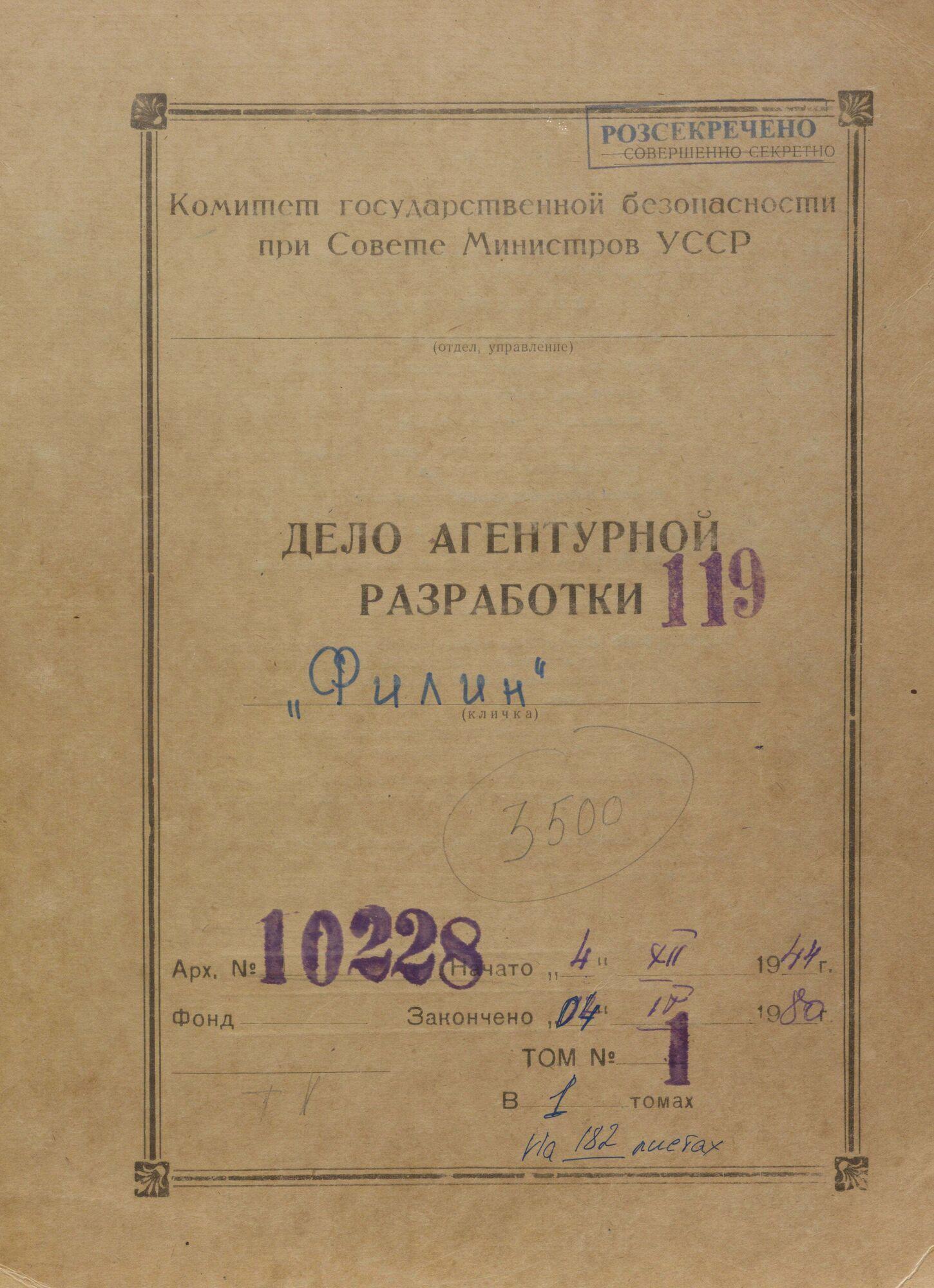За активной деятельностью Квитковского в эмиграции пристально следили органы КГБ