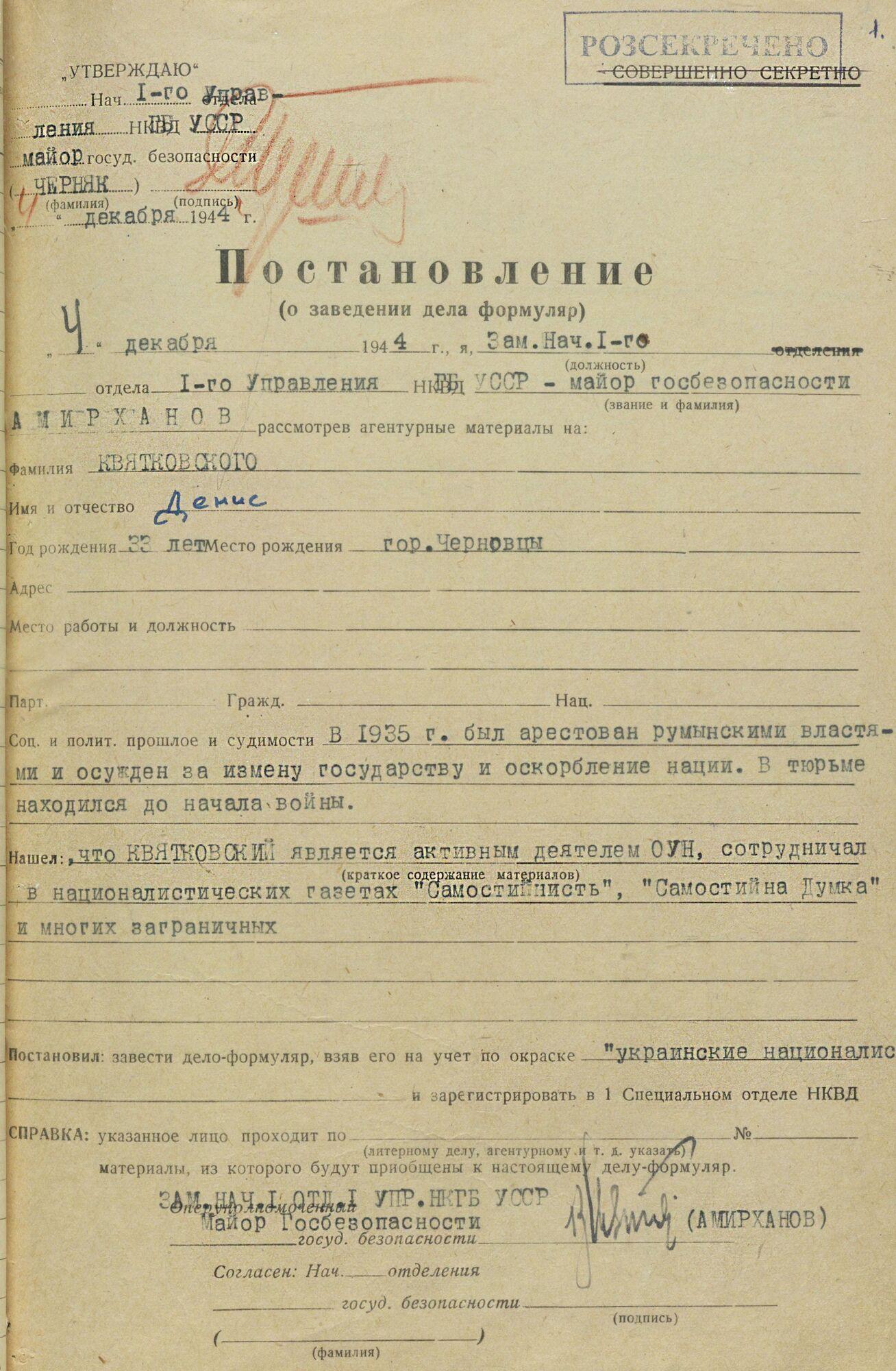 В Отраслевом государственном архиве СВРУ сохранились материалы о Денисе Квитковском