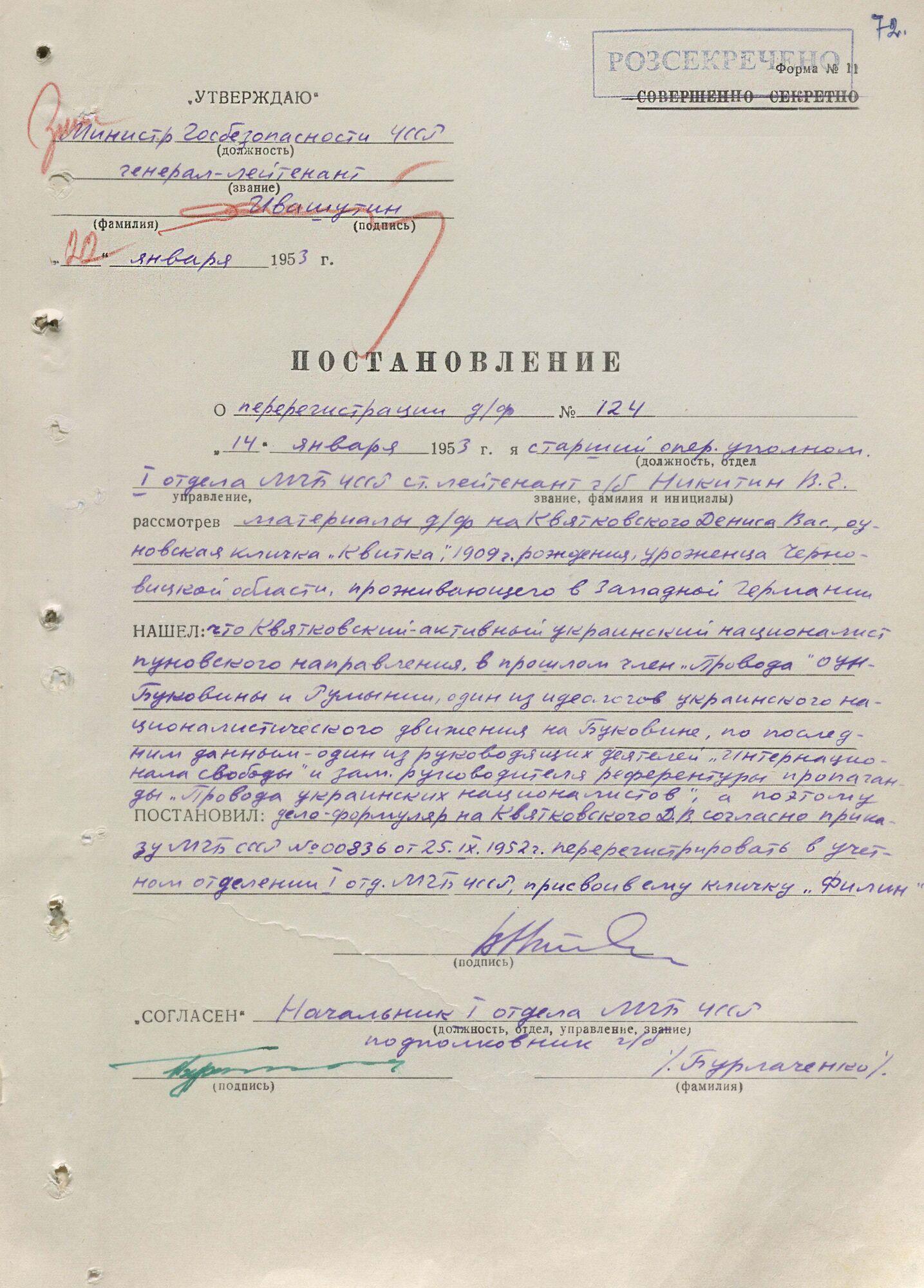 Документы, которые сохранились в архиве СВРУ о Денисе Квитковском