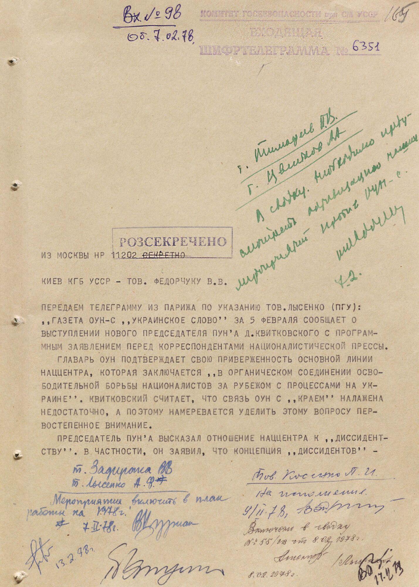 СВРУ рассекретила секретные материалы о Денисе Квитковском