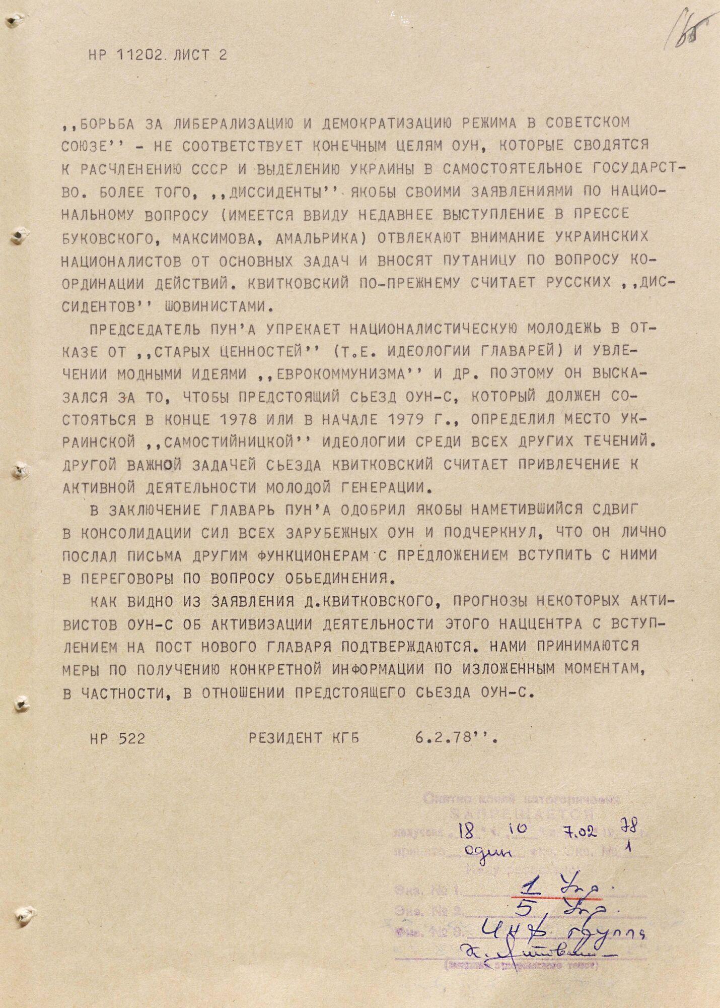 СВРУ рассекретила архивные документы о Денисе Квитковском