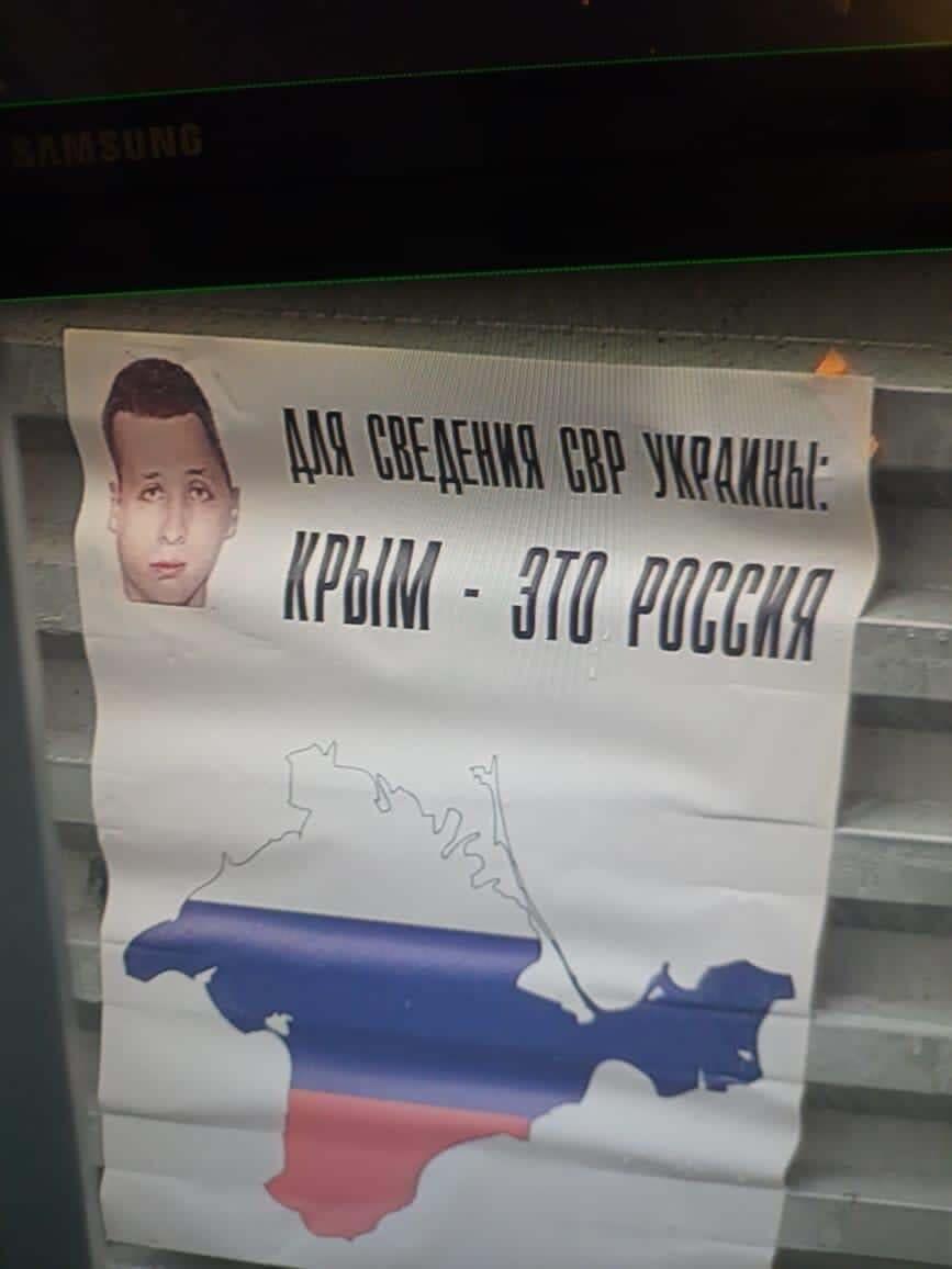 Провокативні плакати біля будівлі посольства України в РФ