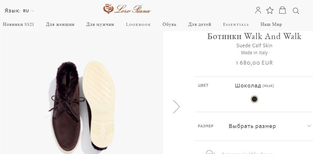 Як виглядає взуття відомо італійського бренду Loro Piana.