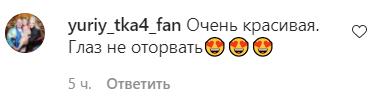 У мережі оцінили знімок акторки