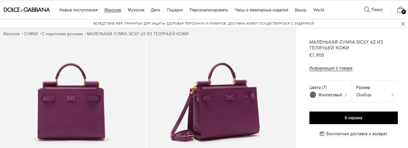 Sicily 62 от Dolce & Gabbana, стоимость которой составляет около 62 тысяч гривен