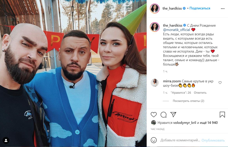 Юлия Санина поздравила Монатика с днем рождения