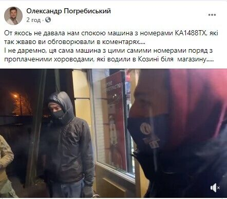 """В """"ЄС"""" назвали спільну деталь у стеженні за генералом СБУ Кононенком і за Порошенком у Козині"""