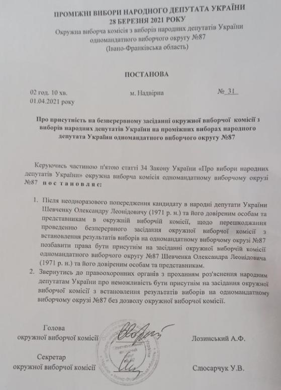 Постановление об удалении Шевченко.