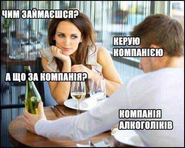 Мем про знайомство