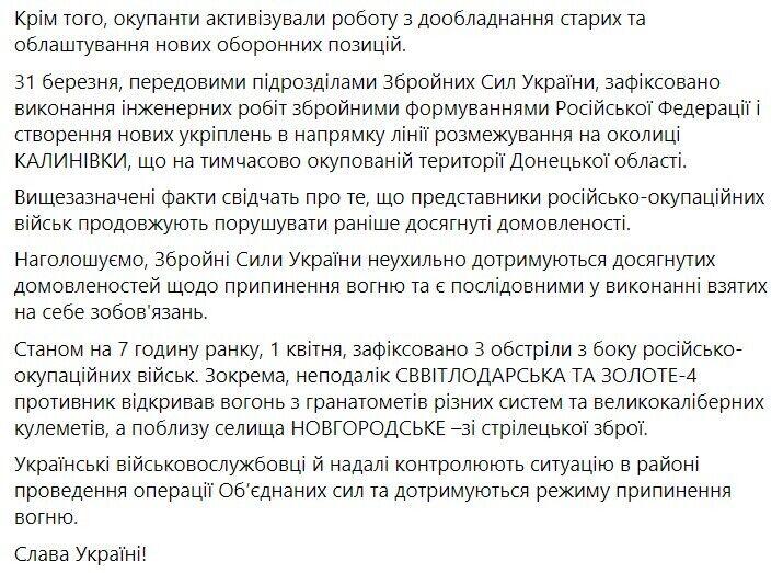 Зведення щодо ситуації на Донбасі 31 березня і 1 квітня