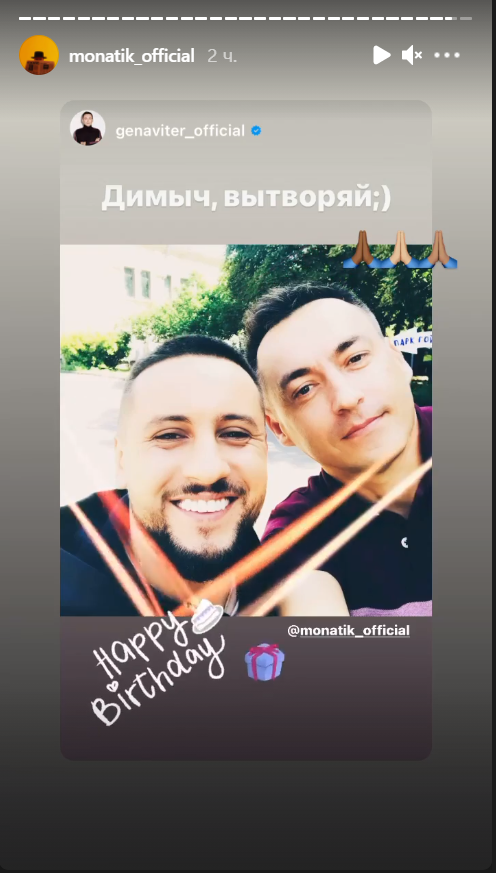Геннадий Витер поздравил Монатика с днем рождения