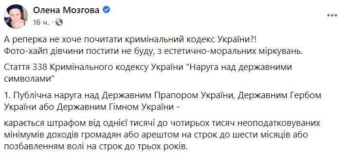 Елена Мозговая раскритиковала голое фото Alyona Alyona.