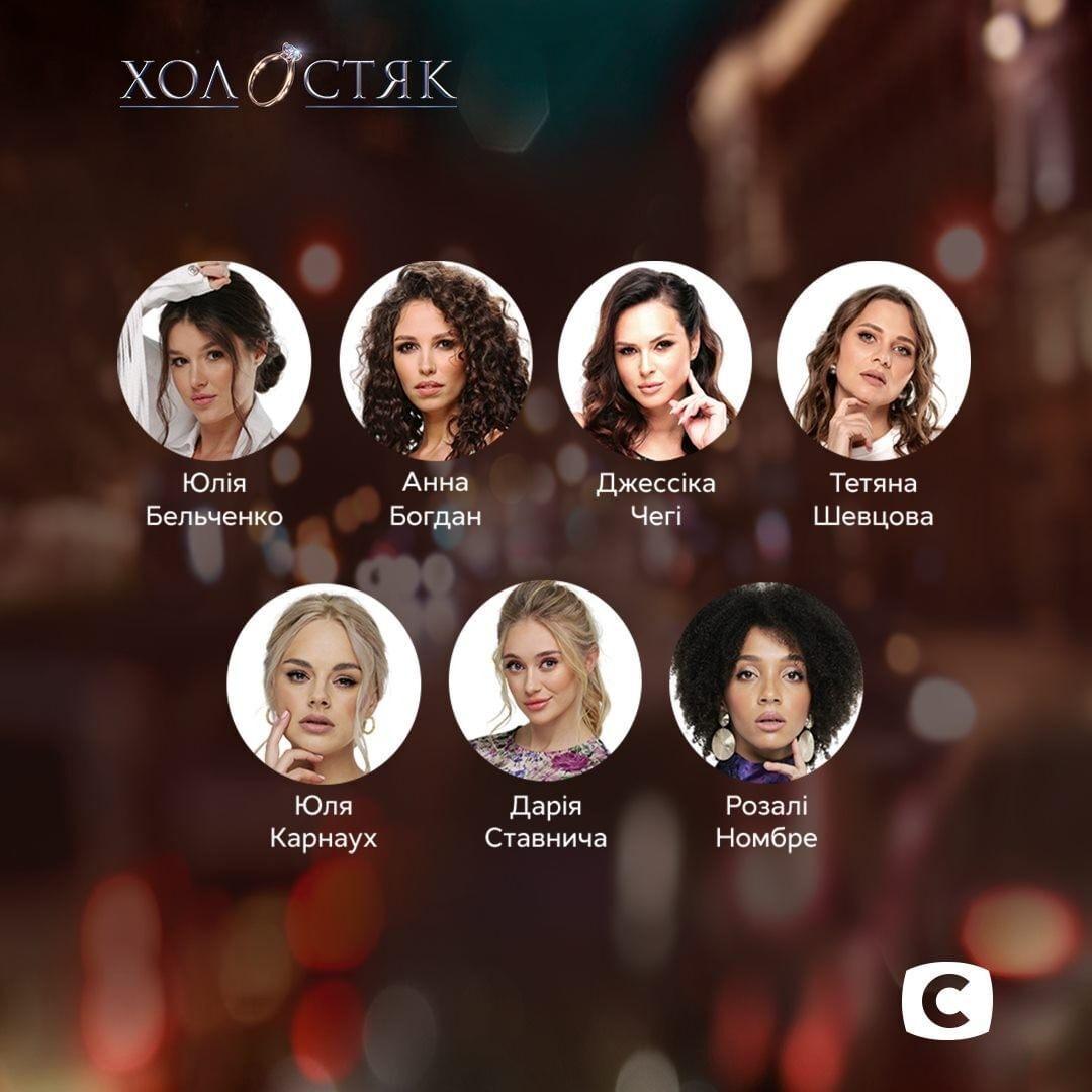 """""""Холостяк 11"""" на СТБ: кто покинул шоу в шестом выпуске"""