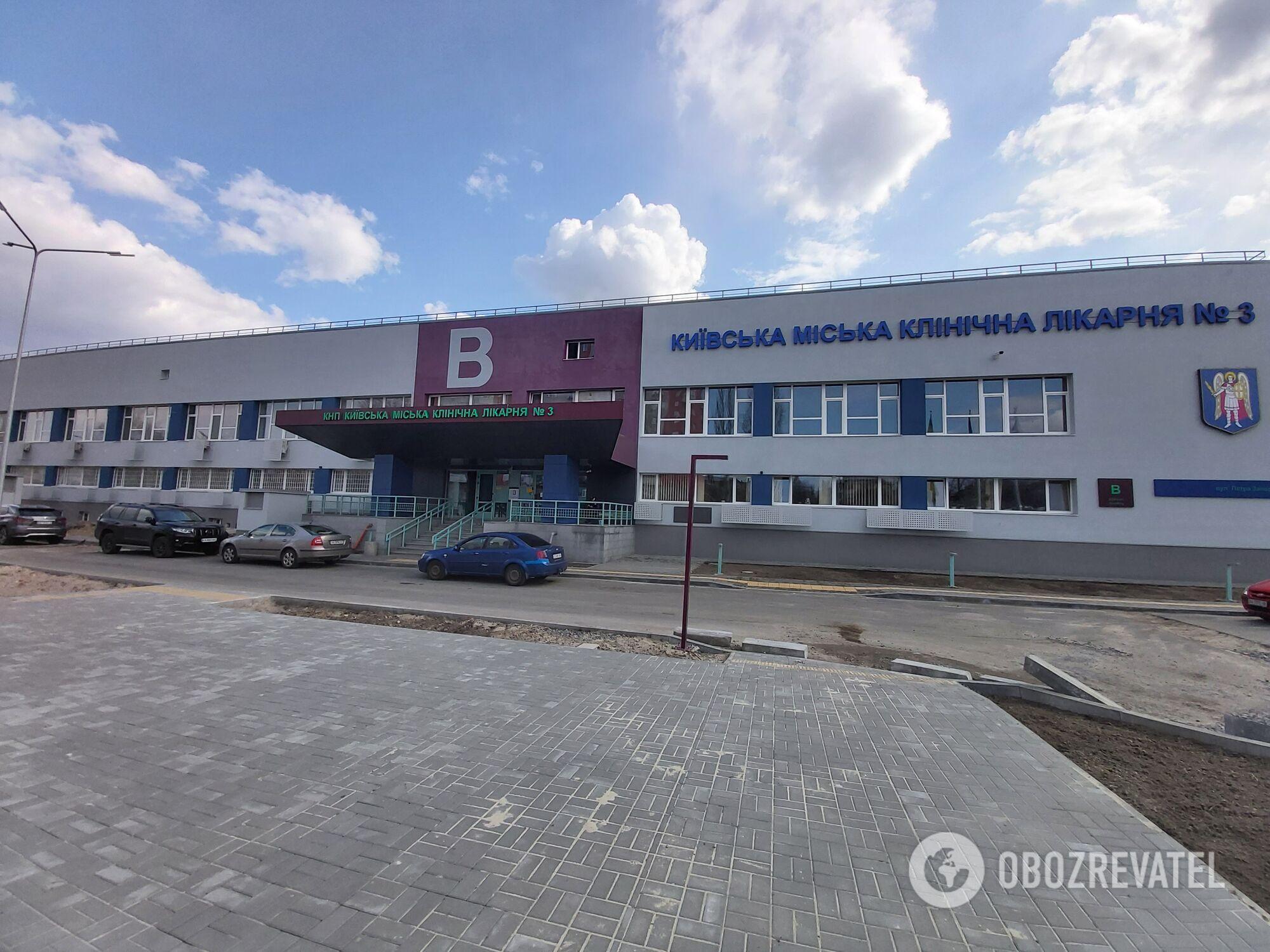 Киевская городская клиническая больница №3.