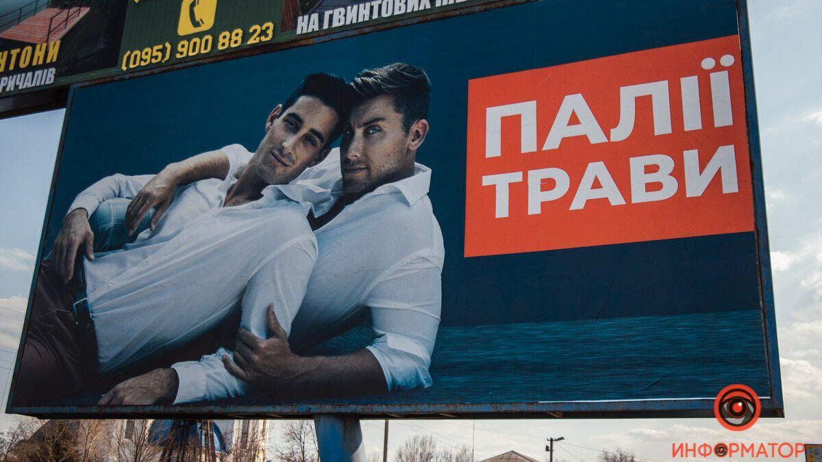 Билборд в Новомосковском районе