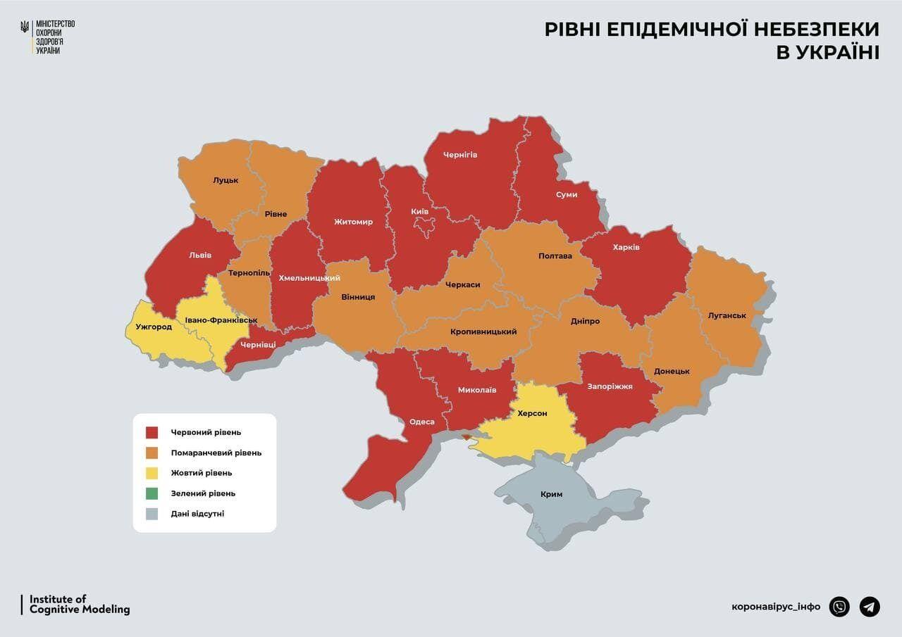 Карта зон карантина в Украине.
