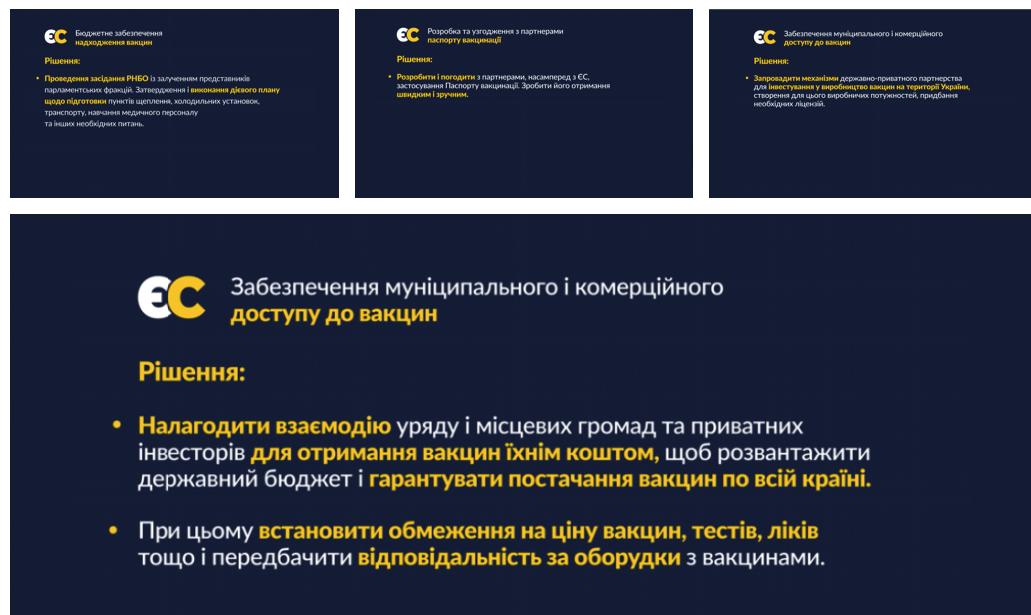 """Расширенный план борьбы с COVID-19 от партии """"Европейская солидарность"""""""