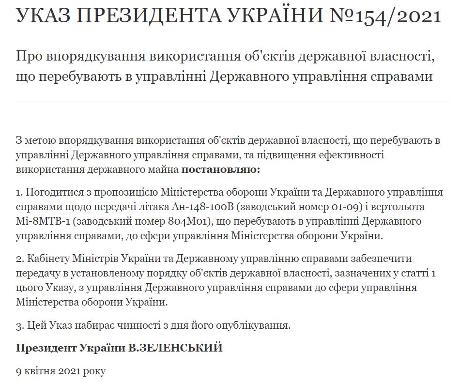 Указ Зеленского.