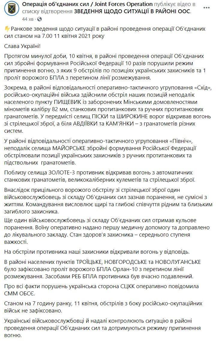 Сводка о ситуации на Донбассе за 10 апреля