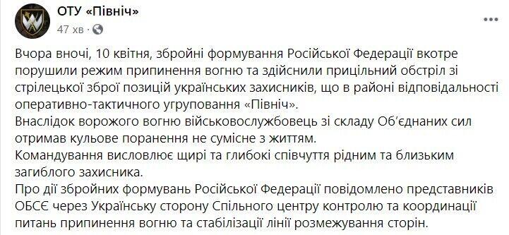 Наемники РФ убили украинского воина на Донбассе