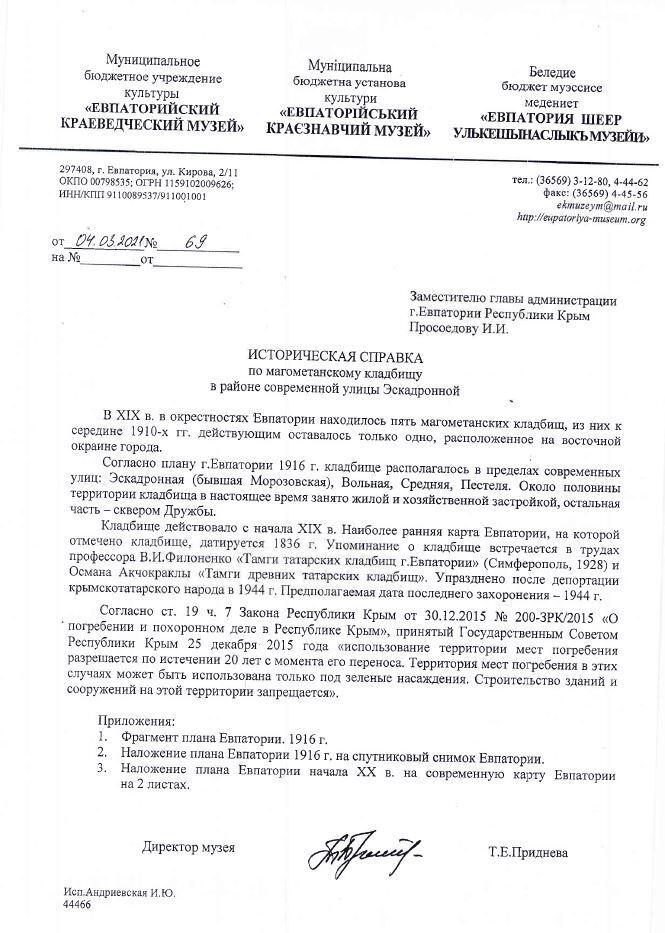 Довідка Євпаторійського краєзнавчого музею.