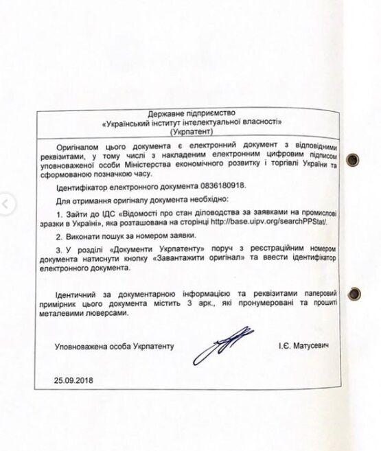 Патент Валерии Гуземы.