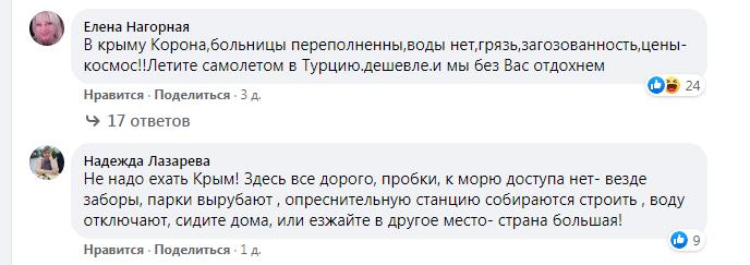 """Новини Кримнашу. """"Гармати, як годиться, розвернули у бік російського берега"""""""