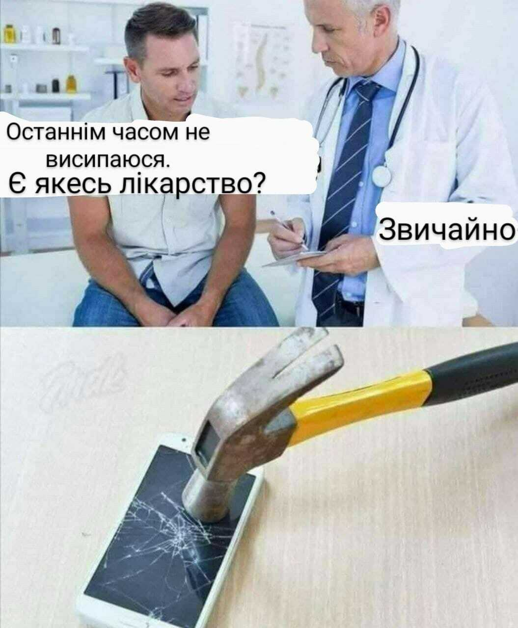 Мем о гаджетах