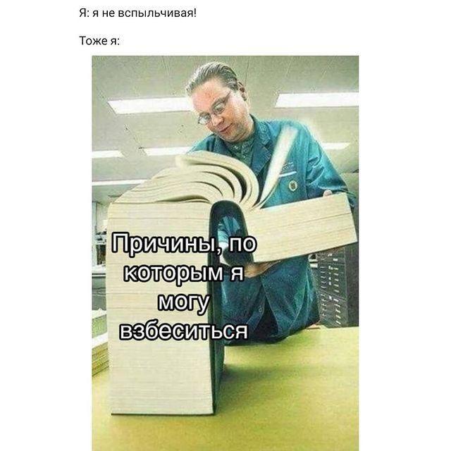 Мем о вспыльчивости