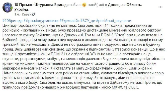 Facebook 10-й горно-штурмовой бригады ВСУ.