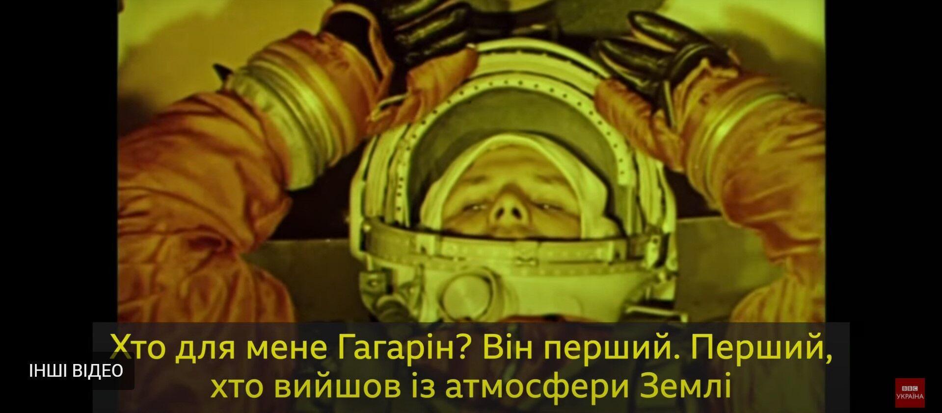 Воспоминания украинцев о полете Гагарина в космос.