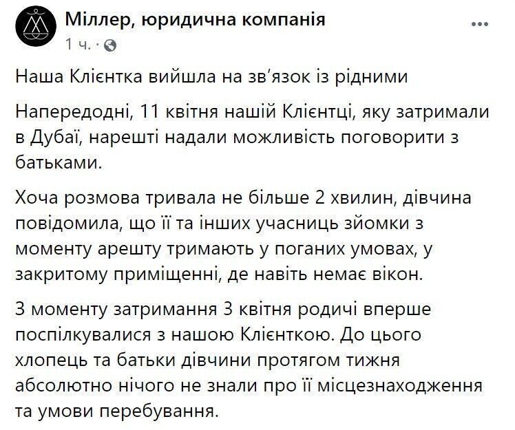 Появилась информация об арестованных украинках.